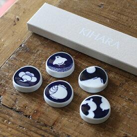 KIHARA キハラ 箸置き KOMON 小紋 5個セット[梅鶴(春) 小槌 波千鳥 富士(正月) ひょうたん] ギフトラッピング可