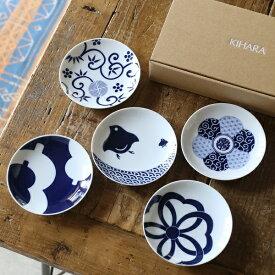 KIHARA キハラ小紋 豆皿 KOMON Mamezara吉祥紋様5種セット