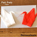 Perrocaliente プチペット Peti Peto プッチペット Tsuru(鶴) ツル RED / WHITE 紅白セット 眼鏡クリーナー【ネコポ…
