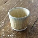 瀬戸本業窯  いらぼ蕎麦猪口 フリーカップ民藝