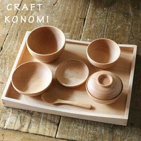 【送料無料】ブナ ナーサリーセット  ブナ (お食い初めセット) CRAFT KONOMI クラフト木の実 薗部産業