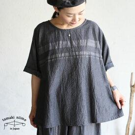tamaki niime(タマキ ニイメ) 玉木新雌 basic wear fuwa T half heather gray cotton 100% フワTハーフ 杢グレー コットン100% 【送料無料】【tamakiniime】