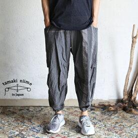 tamaki niime(タマキ ニイメ) 玉木新雌 basic wear nica pants futo heather gray cotton 100% ベーシックウェア ニカパンツ フト ヘザーグレー コットン100% 【送料無料】