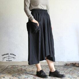 tamaki niime(タマキ ニイメ) 玉木新雌 basic wear chotan skirt black cotton100% ベーシックウェア チョタンスカート ブラック コットン100% 【送料無料】【tamakiniime】