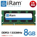 8GB DDR3-1333MHz 204Pin SODIMMiRam Technology【5年間保証】