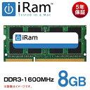 8GB DDR3-1600MHz (PC3-12800) 204Pin SODIMMiRam Technology【5年間保証】