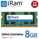 iRam IR8GSO2400D4【5年間保証】8GB DDR4-2400MHz 260Pin SODIMMiMac 5k 27インチ 2017年モデル対応