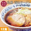 札幌ラーメンの代表格 西山製麺 太ちぢれ麺 西山ラーメン 12食ラーメンセット(味噌味/醤油味/塩味) スープ・メンマ付き 【送料無料】