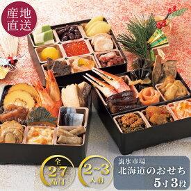 【早期ご予約でポイント10倍】 北海道の海鮮おせち 5寸3段 2〜3人前 全27品 流氷市場 おせち料理 2020 予約受付中 【送料無料】