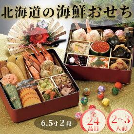 【早期ご予約でポイント10倍】 北海道の海鮮おせち 6.5寸2段 2〜3人前 全24品 流氷市場 おせち料理 2020 予約受付中 【送料無料】