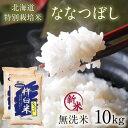新米 特別栽培米 ななつぼし 無洗米 10kg 令和2年 特A ななつぼし 新米 10キロ 減農薬 北海道米 無洗米 北海道 きなうすファームのお米 【送料無料】