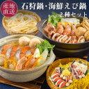 北海道の2種の海鮮鍋セット 北海道を代表する石狩鍋セット/海鮮えび鍋セットの2種類が入った海鮮鍋セット 【送料無料】お歳暮 ギフト ご馳走2020