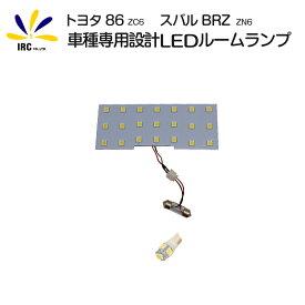 86 ハチロク BRZ ルームランプ zn6 zc6 TOYOTA トヨタ SUBARU スバル 超激明 純白 高輝度 LED 搭載 LEDルームランプ 86ルームランプ BRZルームランプ LEDルームランプ