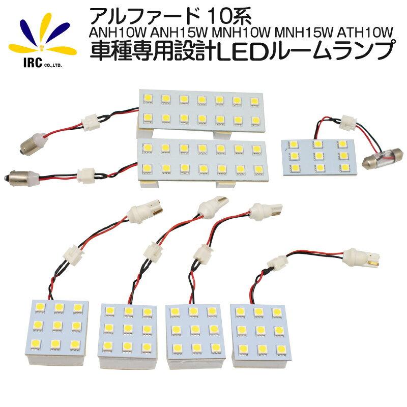 アルファード 10系 LED ルームランプ セットアルファード10 車種専用 超激明 純白 LED ルームランプ カスタム パーツ ANH1#W/MNH1#W/ATH10W型 TOYOTA トヨタ Alphard