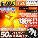 【メール便送料無料!!】 【CREE 製「XB-R5」搭載】最強クラスの輝度T20 ピンチ部違い LED アンバー シングルウェッジ球 50W 12V/24V兼...