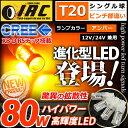 まとめ買い!メール便送料無料!!【CREE 製「XB-R5」搭載】超ハイパワー80W LEDT20 ピンチ部違い LED アンバー シン…