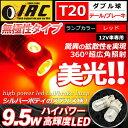 【メール便送料無料】T20 LED ダブル バルブ レッド 無極性タイプ 9.5W 12V車専用 2個1セットT20W LED バルブ 赤【ブレーキランプ/テー...