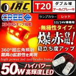 CREE製50WT20Wダブル球レッド色12V/24V車専用2個セット