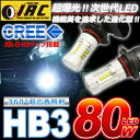 次世代球 爆光 ハイパワーLEDHB3 LED バルブ 80Wホワイト 12V/24V兼用 2個1セットLEDフォグ 高放熱CREE製「XB-D R5」…