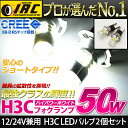 メール便送料無料【CREE製「XB-R5」搭載】H3C LED フォグ バルブ 2個1セット【最強クラスの輝度 50W 12V/24V兼用】超拡散 爆光 ハイパ...