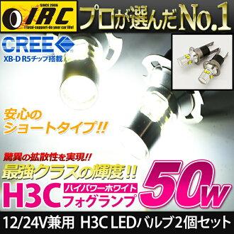 H3C LED 灯泡 2 1 集雾漫反射光高功率导致白色 LED 雾 LED 灯雾灯 H3C 的真正的更换阀门 LED 0824 乐天卡拆分 02P28Sep16
