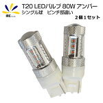 CREE製LEDウインカーランプ80WT20Sピンチ部違い用シングル球アンバー色12V/24V兼用2個セット