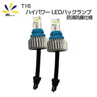 送料無料T16ハイパワー超高輝度バックランプ高出力90Wホワイト12V/24V兼用2個1セット