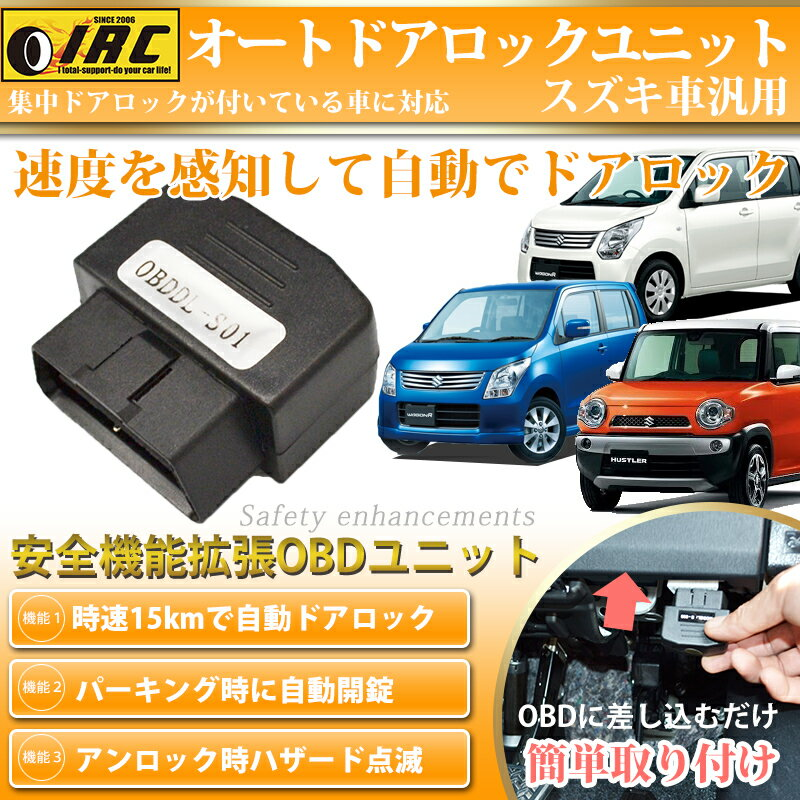 car speed lock obd2 auto door lock unit speed with auto door lock system safety features extended obd unit branch car speed sensing electric parts automatic