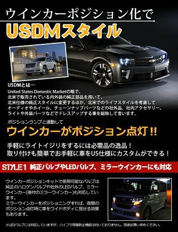 減光調整機能付きLED電球対応ウインカーポジションキット国産12V車用ON/OFFスイッチ付
