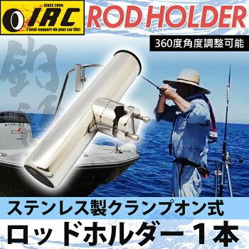 ステンレス製ロッドホルダー1本セット