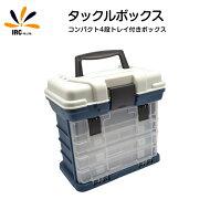 タックルボックス,コンパクト,4段,トレー付き,収納ボックス,釣り,ルアー,道具箱
