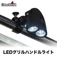 LEDグリルハンドルライト