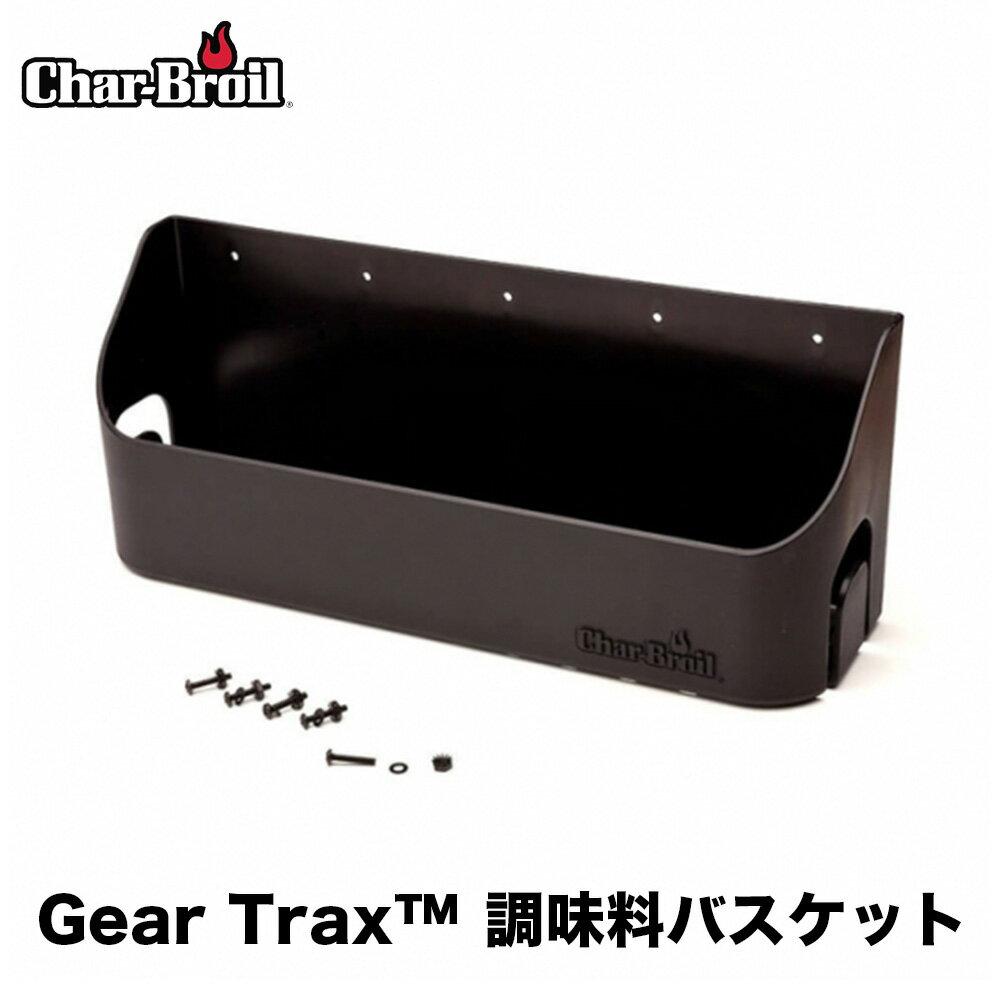 バーベキュー 調味料バスケット Gear Trax ツール 調理器具 BBQ 2バーナー アウトドア キャンプ グランピング チャーブロイル CharBroil 2バーナーガスグリル