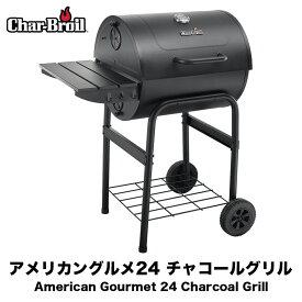 楽天市場 char broilの通販