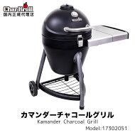 チャーブロイル,Kamander,カマンダー,Charcoal,Char-broil,grill,チャコール,グリル,スモーク,ベイク,ロースト