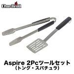 Aspire2Pcツールセット(スパチュラ・トング)