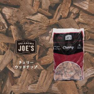 スモークチップ 燻製器 燻製 チェリーチップ スモークサーモン スモークチキン 燻製チーズ 燻製チップ スモーカー BBQ バーベキュー キャンプ OklahomaJoe's ウッドチップ オクラホマジョーズ バ