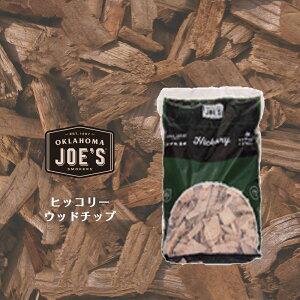 オクラホマジョーズ 燻製 燻製器 スモーク チップ ウッド チップ ヒッコリー スモークサーモン スモークチキン 燻製器 家庭用 燻製チーズ 燻製チップ OklahomaJoe's ウッドチップ スモークチッ