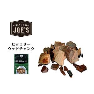 燻製用チャンク オクラホマジョーズ「ヒッコリー ウッドチャンク」(OKLAHOMA JOE'S/Wood Chunks/アメリカ) 正規代理店 燻製器 料理 レシピ 豚肉 赤身肉 チーズ ワイン 自宅 家のみ