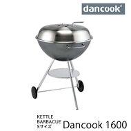 Kettleman,grill,ケトルマン,チャコール,グリル,ダンクック,dancook,1600