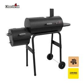BBQコンロ 燻製器 オフセットスモーカー(Offset smoker) チャーブロイル(Char-Broil) 炭 正規代理店取扱 商品コード:cc002