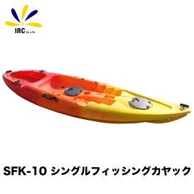 カヤック SFK-10 シングル フィッシングカヤック シーカヤック カヌー 海 川 湖 ビーチ 渓流 夏 アウトドア キャンプ スポーツ レジャー シングルカヤック シットオンカヤック