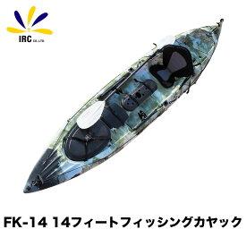 FK-14 14フィート フィッシング カヤック カヌー 海 川 湖 ビーチ 渓流 夏 アウトドア キャンプ スポーツ レジャー フィッシングカヤック ボート 船 マリン用品