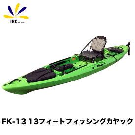 FK-13 13フィート フィッシング カヤック カヌー 海 川 湖 ビーチ 渓流 夏 アウトドア キャンプ スポーツ レジャー 船 マリン用品