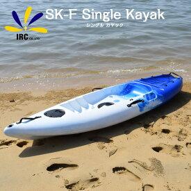 SK-F シングル カヤック カヌー 海 川 湖 ビーチ 渓流 夏 アウトドア キャンプ シーカヤック かやっく 初心者 おすすめ スポーツ レジャー