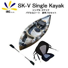 カヤック シングルカヤック セット SK-V カヌー シート パドル 海 川 湖 ビーチ 渓流 夏 アウトドア キャンプ スポーツ シーカヤック 初心者 おすすめ かやっく レジャー 釣り