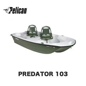 ボート ペリカン「プレデター103」(Pelican/PREDATOR/カナダ) 正規代理店 釣り フィッシング ブラックバス ソルト 釣具 釣竿 車載 アウトドア用品 レジャー キャンプ 型番:pl04