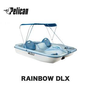 レジャーボート ペリカン「レインボー DLX」(Pelican/RAINBOW/カナダ) 正規代理店 レジャー 釣り フィッシング 釣具 釣竿 アウトドア用品 マリン用品 型番:pl06