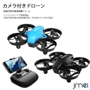 ドローン カメラ付き 初心者向き HD空撮カメラ WiFiリアタイム スマホ 6軸ジャイロ 3D ワンキー離陸 着陸 マルチコプター 国内認証済み 自動ホバリング機能 誕生日プレゼント 入学祝い 引っ越