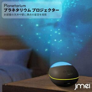 プラネタリウム 家庭用 プロジェクター Bluetooth 5.0搭載 スピーカー内蔵 リモコン付き スマートフォン タブレット 海洋プロジェクター 寝室 子供部屋 7種類点灯モード USB給電 天井 壁 子供 大